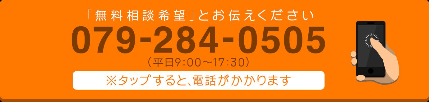 電話で「田中弁護士」とご指名ください。079-284-0505(平日9:00〜17:30)※タップすると、電話がかかります