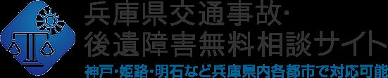 兵庫県交通事故・後遺障害無料相談サイト