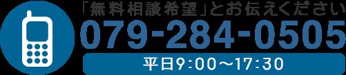 電話番号:079-284-0505